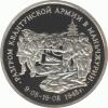 Разгром советскими войсками Квантунской армии в Маньчжурии 3 рубля Россия 1995 год