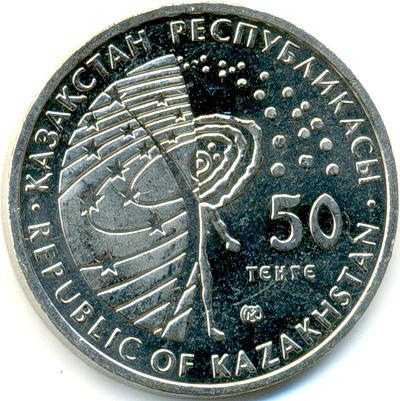 """Другие фото Космический корабль  """"Восток """" 50 тенге Казахстан 2008."""
