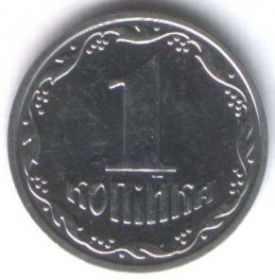 1 копейка Украина 2005