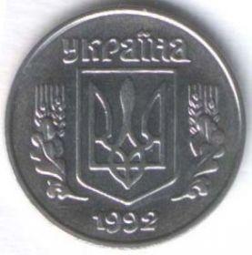 1 копейка Украина 1992