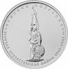 ВЕНСКАЯ ОПЕРАЦИЯ 5 рублей Россия 2014 Серия 70 лет Победы