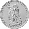 ПРАЖСКАЯ ОПЕРАЦИЯ  5 рублей Россия 2014 Серия 70 лет Победы