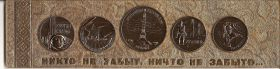 Набор медалей Освобождение Белоруссии  1975 год