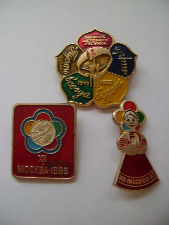 Фестиваль молодежи и студентов 1985