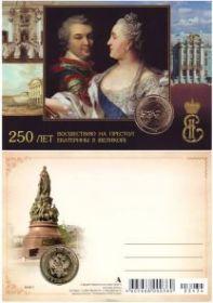 Жетон  250 лет вошествия на престол Екатерины II(Великой)